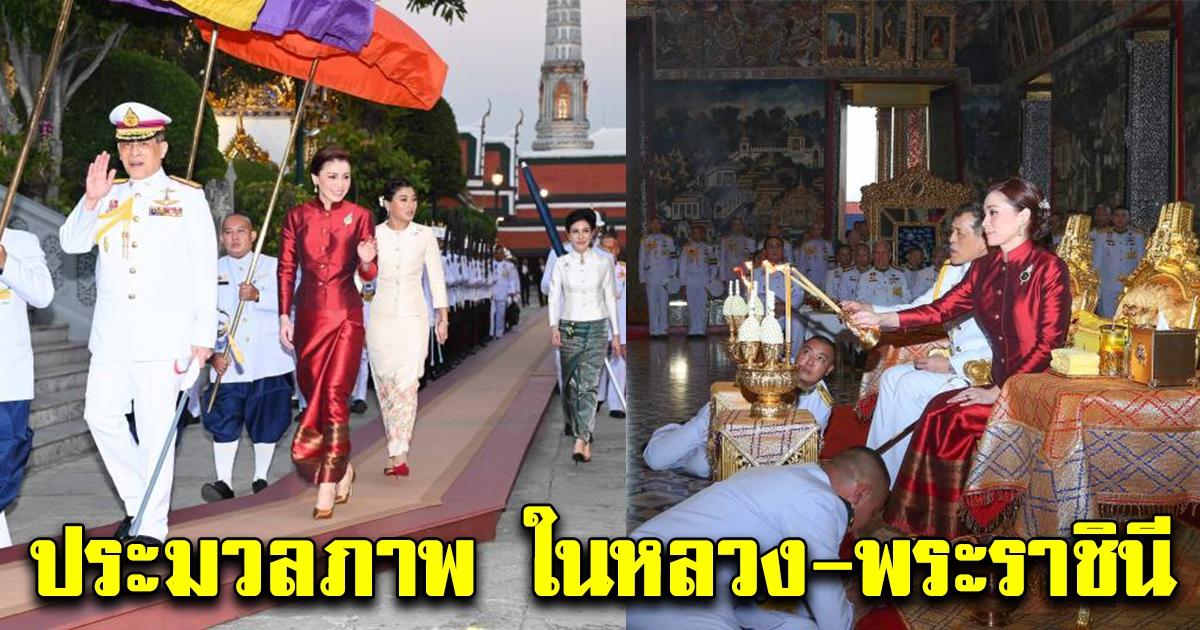 ประมวลภาพ ในหลวง-พระราชินี ทรงบำเพ็ญพระราชกุศลมาฆบูชา