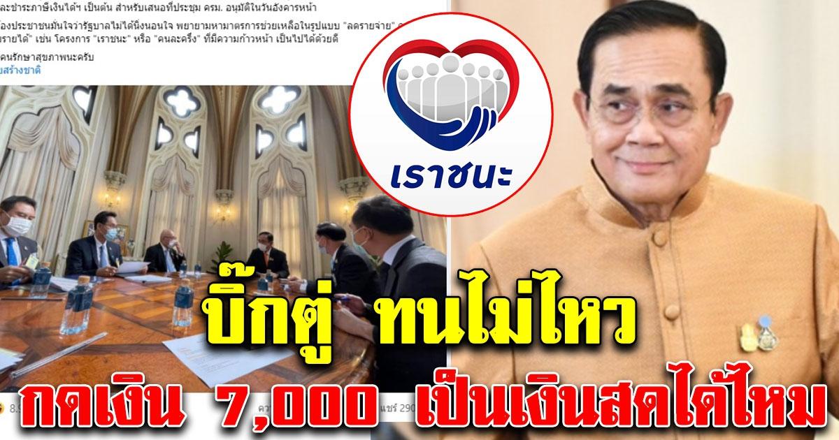 ทนเสียงเรียกร้องประชาชนไม่ไหว ที่ประชุมนายกฯ ตอบชัดเจน กดเงิน 7,000 เป็นเงินสด