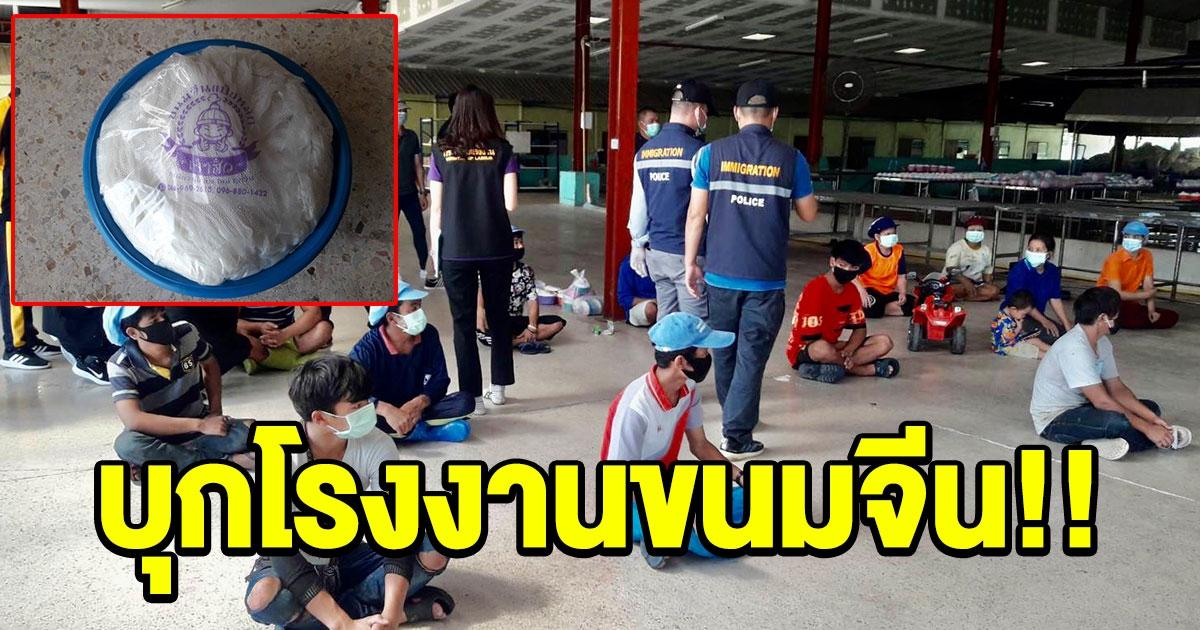 DSI สนธิกำลังร่วม เจ้าหน้าที่จังหวัดนครปฐม ครึ่งร้อยบุกตรวจโรงงานขนมจีน หลังแรงงานเมียนมาขอความช่วยเหลือ 584835n