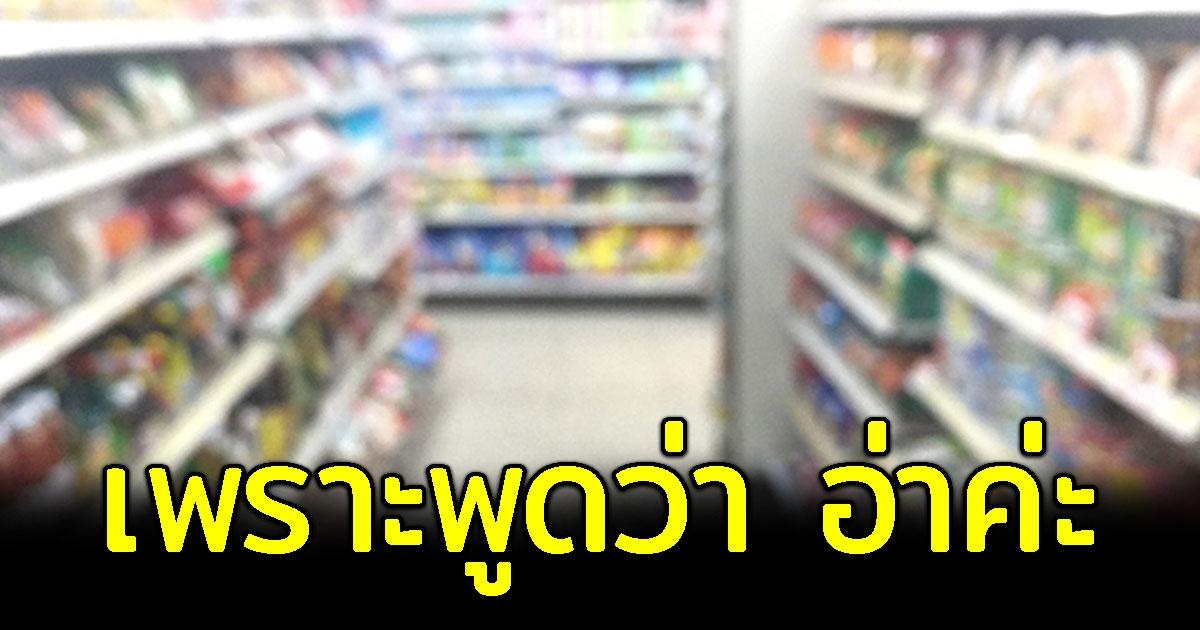 สาวพนักงานร้านสะดวกซื้อ โดนไล่ออก เพราะพูดคำว่า อ่าค่ะ