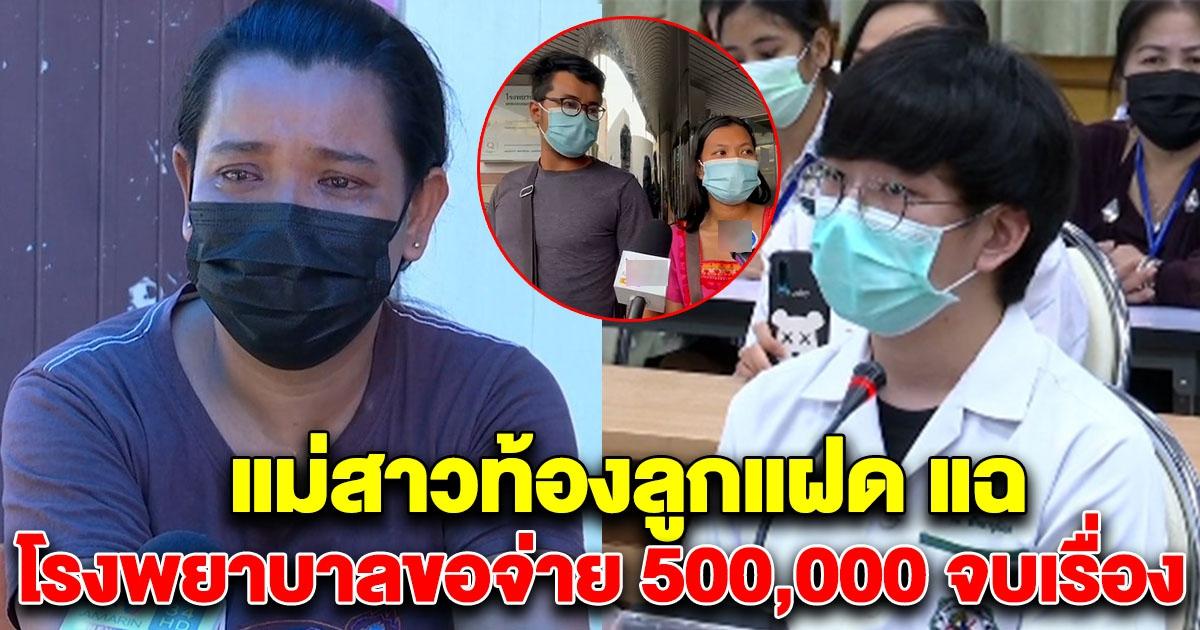เอาแล้วไง แม่ของสาวท้องลูกแฝด ออกมาแฉความจริง โรงพยาบาลขอจ่าย 500,000 จบเรื่อง 592219d