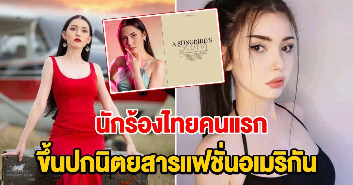 อลิสา จณิน นักร้องนักแสดงไทยคนแรก ขึ้นปกนิตยสารแฟชั่นอเมริกัน