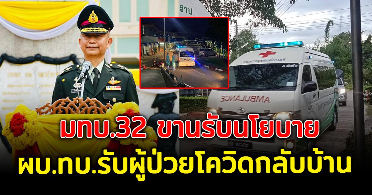 มทบ.32 ขานรับนโยบาย ผบ.ทบ. รับผู้ติด cv-19 กลับบ้าน