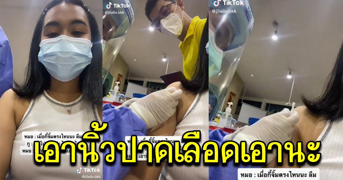 สาวถึงกับตกใจ หลังพยาบาลฉีดวัคซีนแล้ว แต่จำไม่ได้ว่าฉีดตรงไหน
