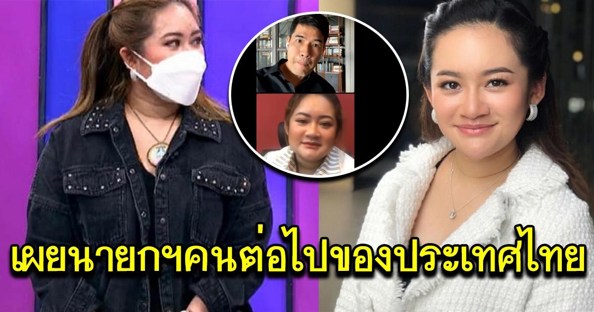 หมอปลาย เผยลักษณะ นายกฯ คนใหม่ของประเทศไทย