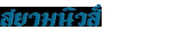 SiamNews